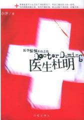 医生杜明(试读本)