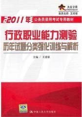 行政职业能力测验历年试题分类强化训练与解析(仅适用PC阅读)