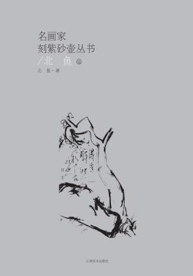 名画家刻紫砂壶丛书:北鱼卷(仅适用PC阅读)