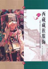 西藏藏族服饰(仅适用PC阅读)