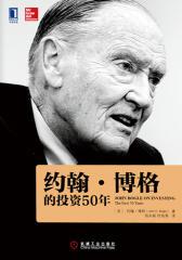 约翰·博格的投资50年