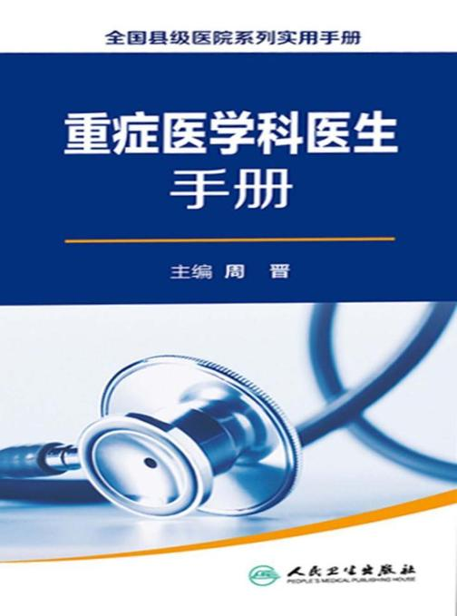 重症医学科医生手册