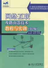 网络互联及路由器技术教程与实训(仅适用PC阅读)