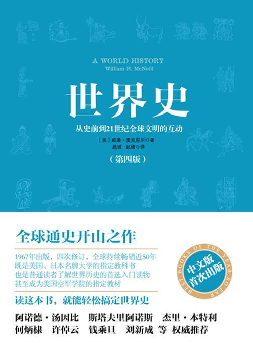 世界史:从史前到21世纪全球文明的互动(第四版)