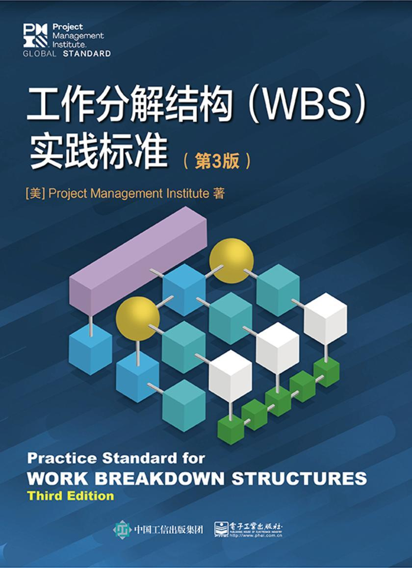 工作分解结构(WBS)实践标准(第3版)