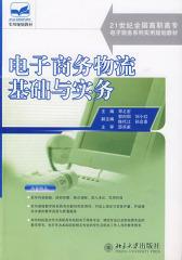 电子商务物流基础与实务(仅适用PC阅读)