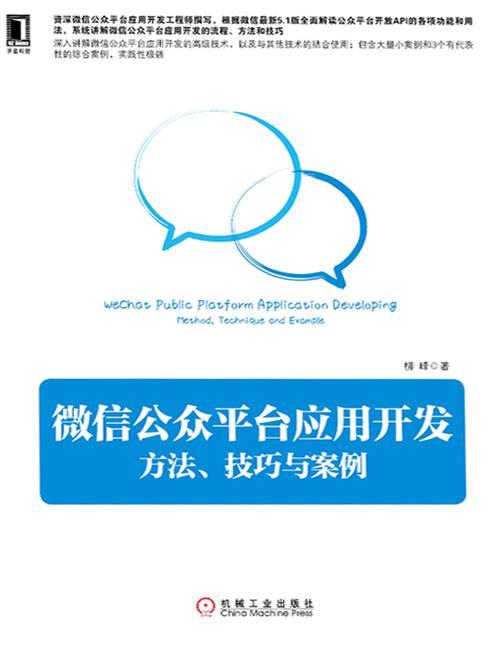 微信公众平台应用开发:方法、技巧与案例