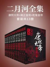 二月河全集(康熙大帝+雍正皇帝+乾隆皇帝共13册)