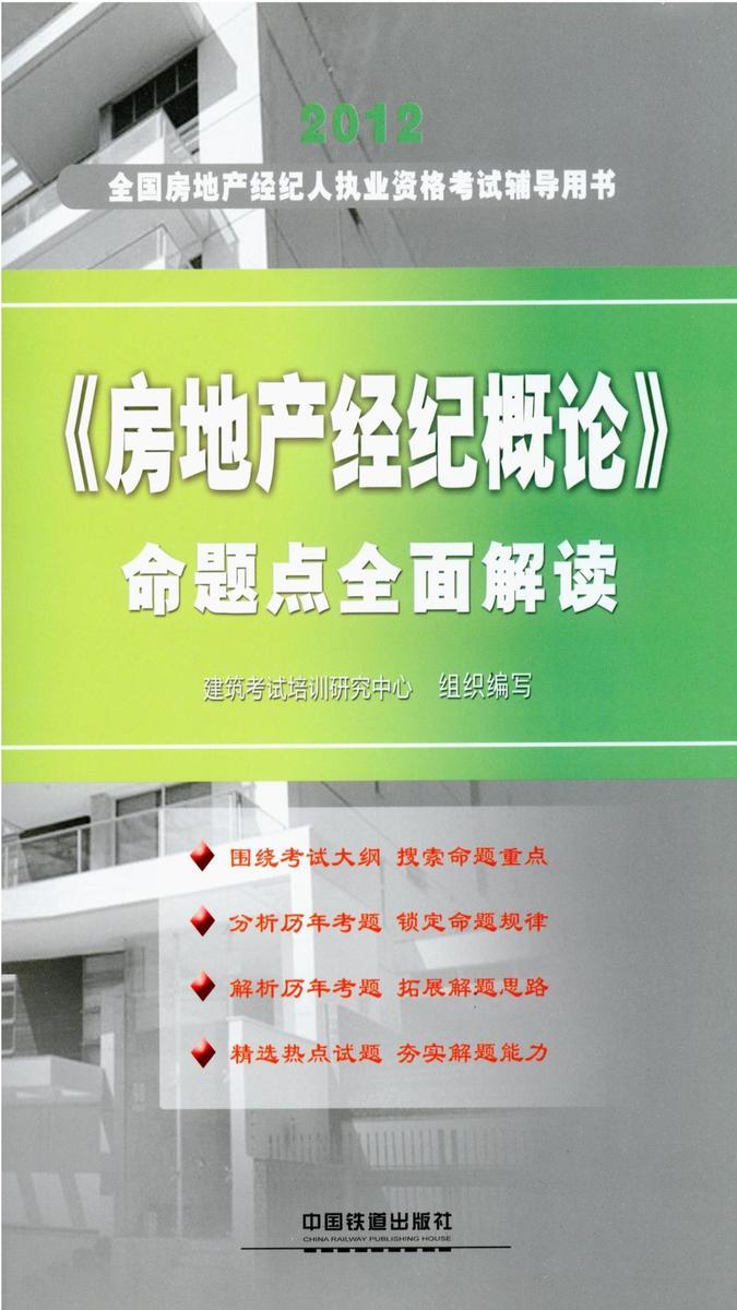 《房地产经纪概论》命题点全面解读