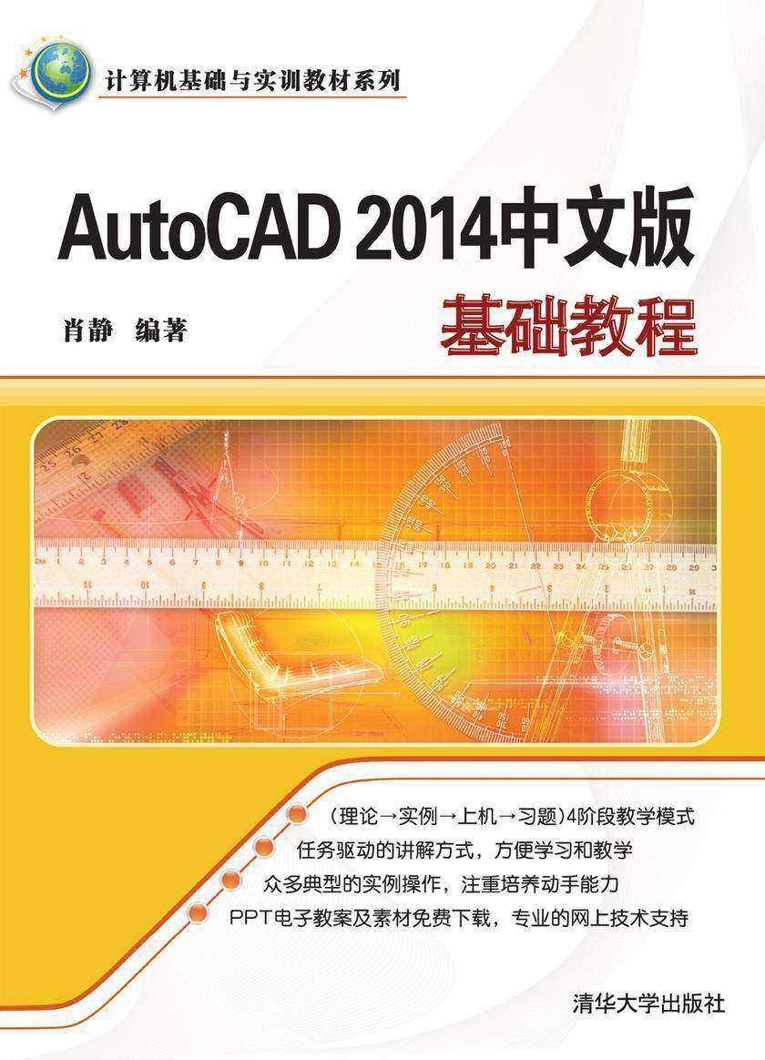 AutoCAD 2014中文版基础教程