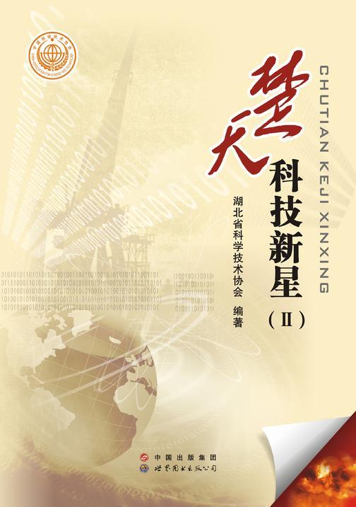 楚天科技新星(Ⅱ)