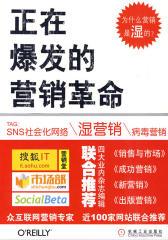 正在爆发的营销革命——社会化网络营销指南