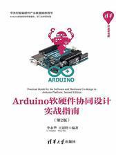 Arduino软硬件协同设计实战指南(第2版)