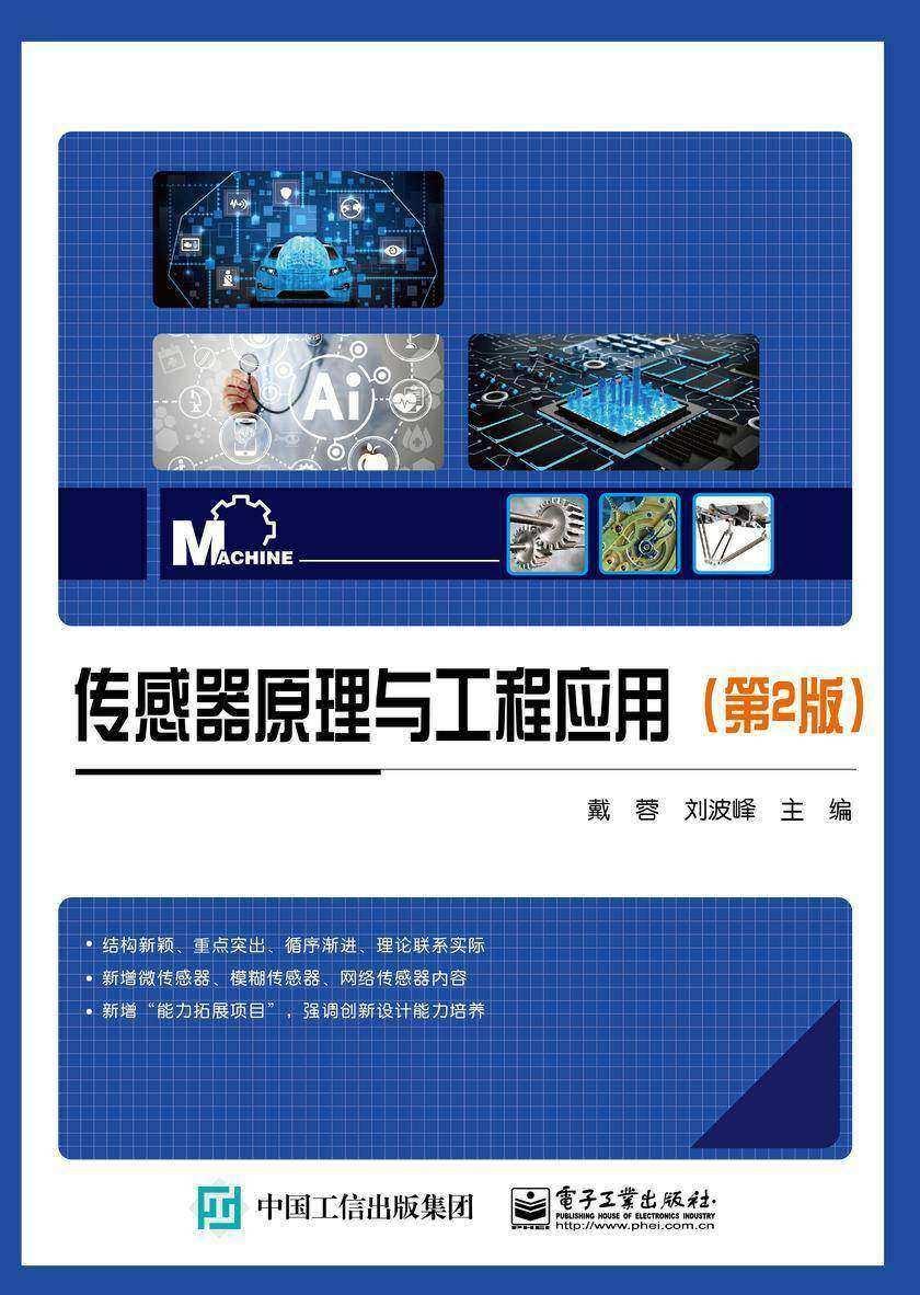 传感器原理与工程应用(第2版)