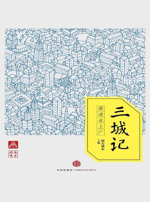 三城记——深读北上广(中国故事·南方周末)