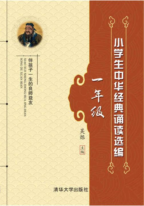 小学生中华经典诵读选编·一年级