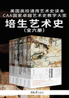 培生艺术史(套装6册)
