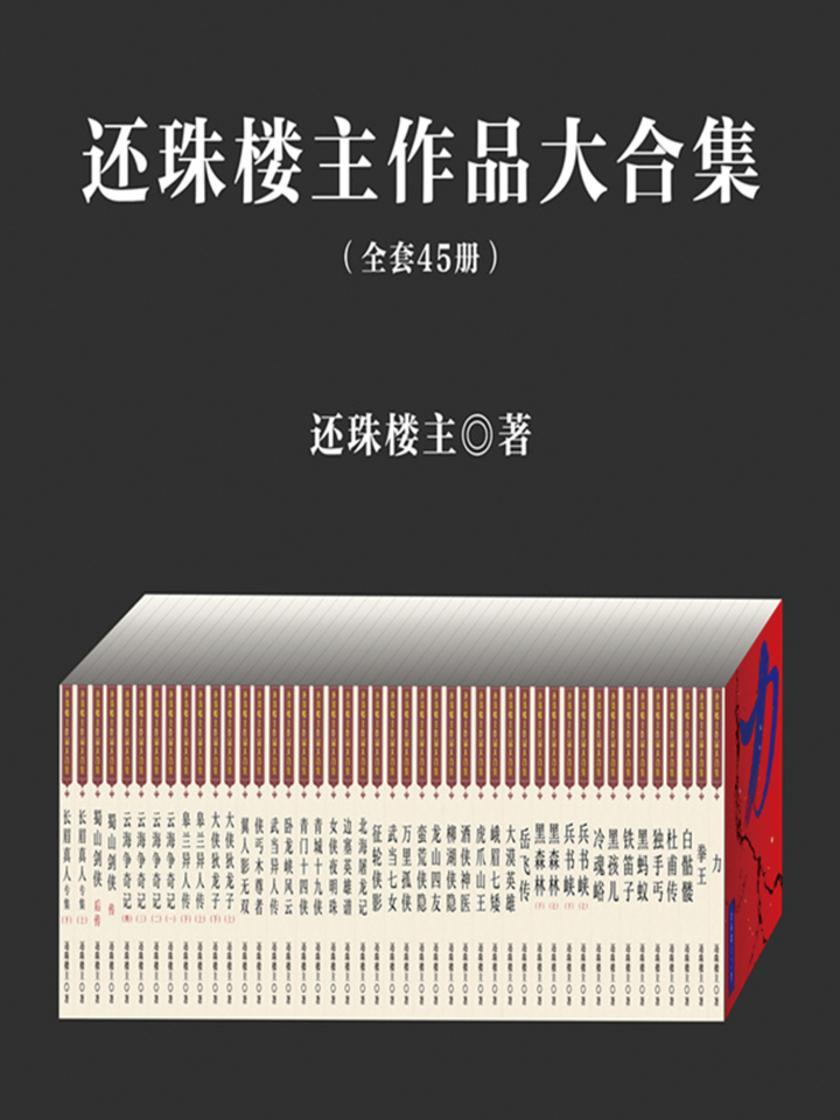 经典武侠必读:还珠楼主作品合集(套装45册)