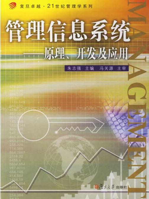 管理信息系统――原理、开发及应用
