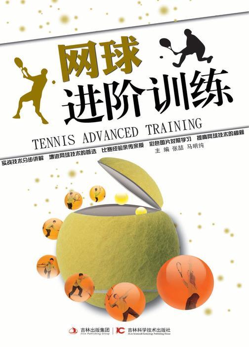 网球进阶训练