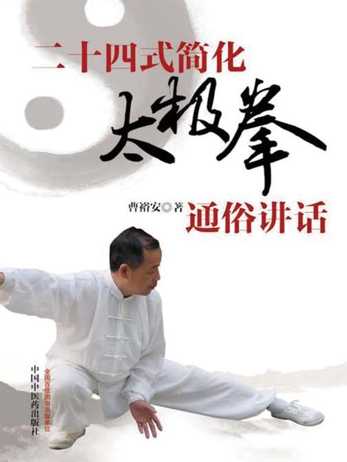 二十四式简化太极拳通俗讲话