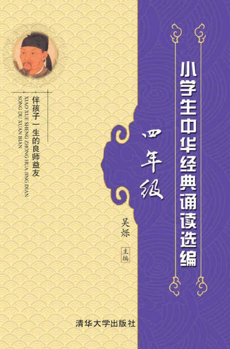 小学生中华经典诵读选编·四年级