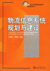物流信息系统规划与建设(仅适用PC阅读)