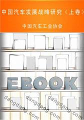中国汽车发展战略研究(上卷)(仅适用PC阅读)