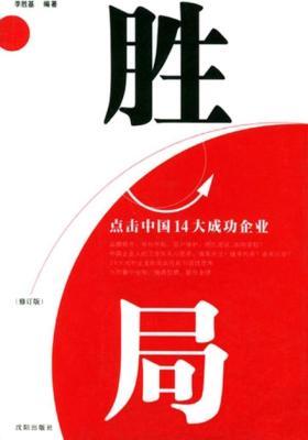 胜局——点击中国14大成功企业