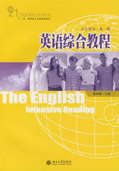 英语综合教程.第1册(学生用书)(仅适用PC阅读)