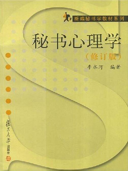 秘书心理学(修订版)