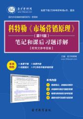 圣才学习网·科特勒《市场营销原理》(第11版)笔记和课后习题详解【附英文参考答案】(仅适用PC阅读)