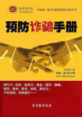 [3D电子书]圣才学习网·预防诈骗手册(仅适用PC阅读)