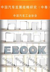 中国汽车发展战略研究(中卷)(仅适用PC阅读)