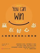 赢在好心态:从憧憬到成功的心理突破(风靡海外的暖心成功心理力作,海外销量突破 380万册!归结了收获成功的8大特征,导致平庸的20个成因。推出了培养高自尊的14