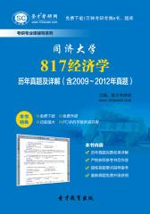 圣才学习网·同济大学817经济学历年真题及详解(含2009~2012年真题)(仅适用PC阅读)