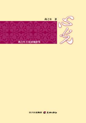 心光:尚之年古诗词楹联集