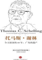 《令人惊讶的60年:广岛的遗产》 诺贝尔经济学奖演讲集V