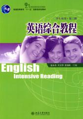 英语综合教程.第3册(学生用书)(仅适用PC阅读)