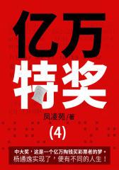 亿万特奖(4)