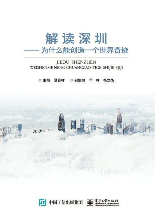 解读深圳——为什么深圳能创造一个世界奇迹