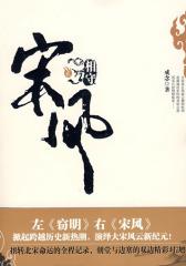 宋风2·相守(试读本)
