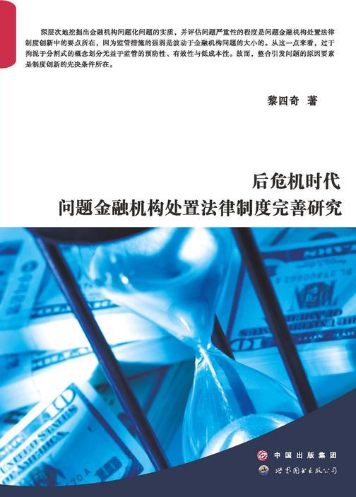 后危机时代问题金融机构处置法律制度完善研究