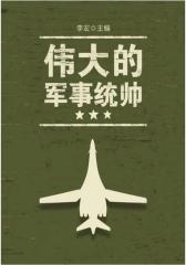 伟大的军事统帅(世界军事之旅)