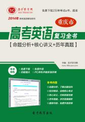 圣才学习网·2014年重庆市高考英语复习全书【命题分析+核心讲义+历年真题】(仅适用PC阅读)