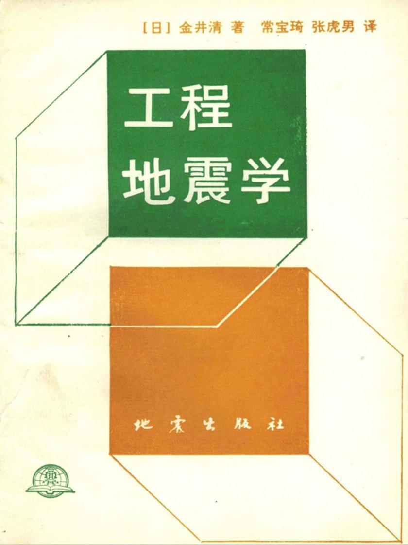 工程地震学(仅适用PC阅读)