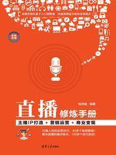 直播修炼手册:主播IP打造+营销运营+商业变现