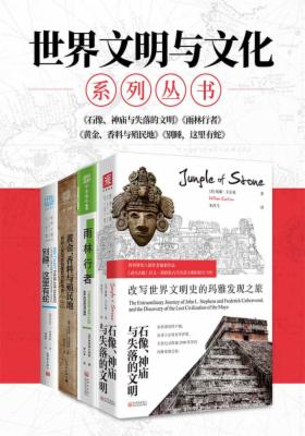 世界文明与文化(系列丛书):看尽世界文明与文化的起源、发展与未来!