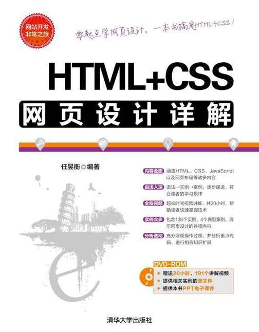 HTML+CSS网页设计详解(光盘内容另行下载,地址见书封底)