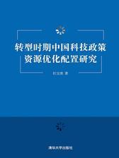 转型时期中国科技政策资源优化配置研究